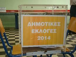 dimotikes2014