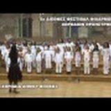 ΠΑΙΔΙΚΗ ΧΟΡΩΔΙΑ ΔΗΜΟΥ ΒΟΛΒΗΣ 5ο Διεθνές Φεστιβάλ χορωδιών – ορχηστρών