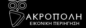 acropolis-vt-greek