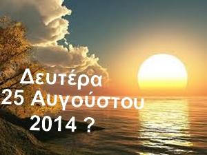 Προσδοκίες όλων είναι η 25 Αυγούστου 2014 να είναι η Ανατολή για ένα καλύτερο αύριο στον Δήμο Βόλβης