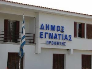 dimos-egnatias