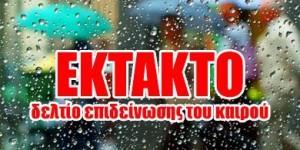 ektakto_deltio_kairoy