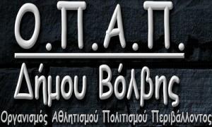 opap-logo