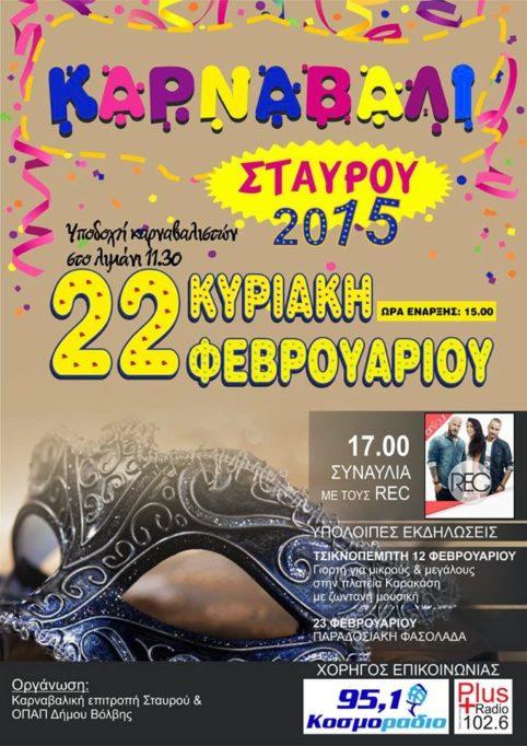 karnavali2015
