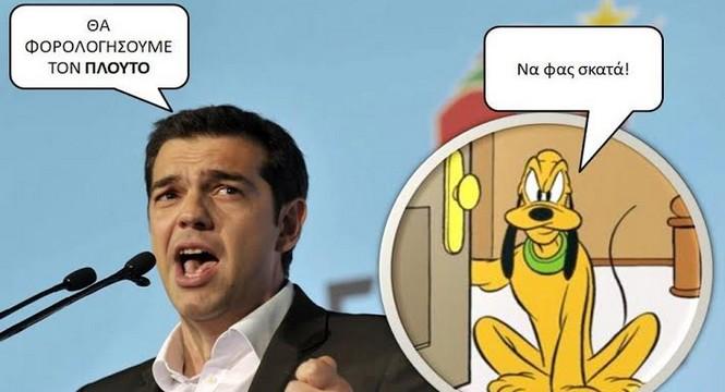 tsipras-ploutos