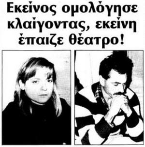 Σε όλη τη διάρκεια της δίκης ακούγονταν κατάρες και απειλές από τους οργισμένους συγγενείς και φίλους του θύματος (Απόκομμα από την εφημερίδα ΤΑ ΝΕΑ)...