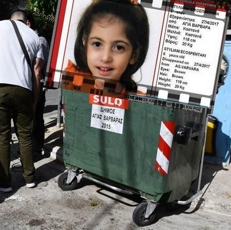 Όταν ο 61χρονος απόστρατος Αστυνομικός Γιάννης Εικοσπεντάκης Σκότωσε την 6χρονη κορούλα του