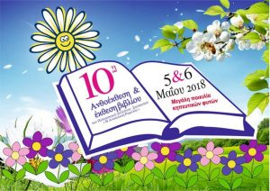 10η Ανθοέκθεση και έκθεση βιβλίου στο Σκεπαστό @ Δήμος Βόλβης | Σκεπαστό | Ελλάδα