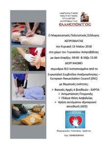 Σεμινάριο BLS στην Ασπροβάλτα @ Δήμος Βόλβης | Ασπροβάλτα | Ελλάδα