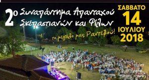 2ο Συναπάντησα απανταχού Σκεπαστιανών και Φίλων @ Δήμος Βόλβης | Σκεπαστό | Ελλάδα