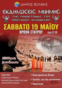 Εκδήλωση μνήμης της γενοκτονίας των Ποντίων στον Σταυρό @ Δήμος Βόλβης | Σταυρός | Ελλάδα