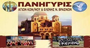 Πρόγραμμα Πανήγυρις Αγ. Κωνσταντίνου και Ελένης Ν. Βρασνών @ Δήμος Βόλβης | Βρασνά | Ελλάδα