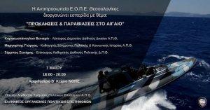Προκλήσεις και Παραβιάσεις στο Αιγαίο @ Θεσσαλονίκη