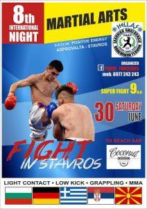 FIGHT in Stavros @ Δήμος Βόλβης | Σταυρός | Ελλάδα