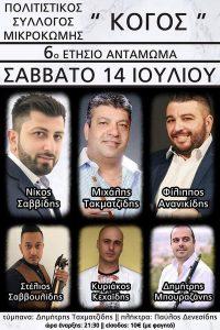 6ο ετήσιο αντάμωμα στην Μικροκώμη @ Δήμος Βόλβης | Μικρόκωμη | Ελλάδα