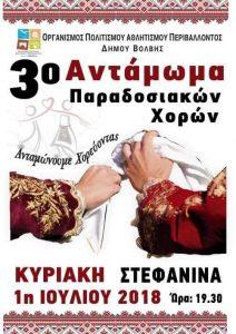 3ο Αντάμωμα στα Στεφανινά @ Δήμος Βόλβης | Στεφανινά | Ελλάδα
