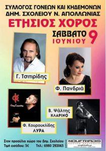 Ετήσιος χορός στην Ν. Απολλωνία @ Δήμος Βόλβης | Νέα Απολλωνία | Ελλάδα