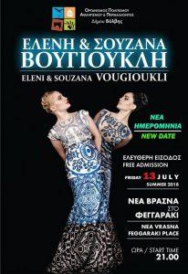Η Ελένη και η Σουζάνα Βουγιουκλή στα Νέα Βρασνά (Βίντεο) @ Δήμος Βόλβης | Βρασνά | Ελλάδα