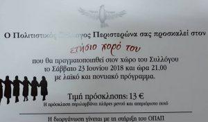 Ετήσιος χορός Συλλόγου Περιστερώνα @ Δήμος Βόλβης | Περιστερώνα | Λευκωσία | Κύπρος