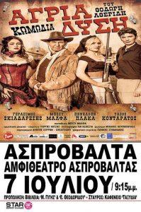 Θέατρο: Άγρια δύση στην Ασπροβάλτα. ΑΝΑΒΑΛΛΕΤΑΙ @ Δήμος Βόλβης | Ασπροβάλτα | Ελλάδα