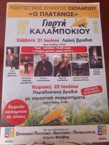 Γιορτή Καλαμποκιού στο Σχολάρι @ Δήμος Βόλβης | Σχολάρι | Ελλάδα
