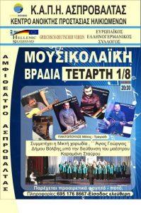 Κ.Α.Π.Η Ασπροβάλτας: ΜουσικοΛαϊκή βραδιά @ Δήμος Βόλβης | Ασπροβάλτα | Ελλάδα