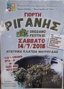 Γιορτή ρίγανης 2018 @ Δήμος Βόλβης | Μαυρούδα | Ελλάδα