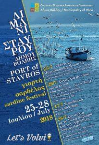Γιορτή Σαρδέλας στον Σταυρό Sardine Festival @ Δήμος Βόλβης | Σταυρός | Ελλάδα