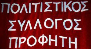 Κλησαλιώτικα 2018 στον Προφήτη @ Δήμος Βόλβης | Προφήτης | Ελλάδα