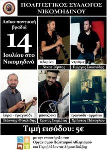 Λαϊκό-ποντιακή βραδιά στο Νικομηδινό @ Δήμος Βόλβης | Νικομήδινο | Ελλάδα