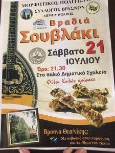 Βραδιά Σουβλάκι στα Βρασνά @ Δήμος Βόλβης | Βρασνά | Ελλάδα