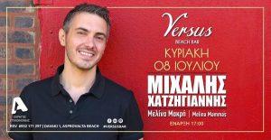 Ο Μιχάλης Χατζηγιάννης στο Versus @ Δήμος Βόλβης | Ασπροβάλτα | Ελλάδα