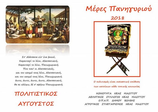 Πρόγραμμα εκδηλώσεων. Καλοκαίρι 2018 στην Ν. Μάδυτο @ Δήμος Βόλβης | Νέα Μάδυτος | Ελλάδα