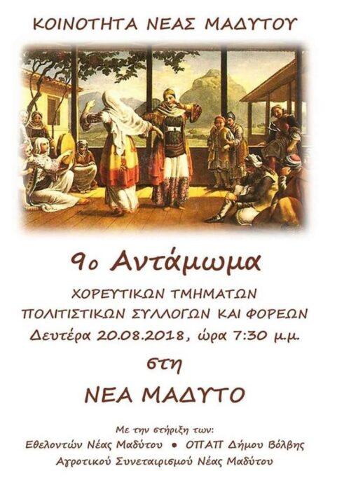 9ο αντάμωμα χορευτικών τμημάτων @ Δήμος Βόλβης | Νέα Μάδυτος | Ελλάδα