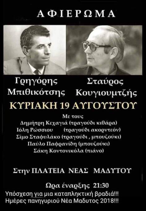 Αφιέρωμα στους Μπιθικότση-Κουγιουμτζή @ Δήμος Βόλβης | Νέα Μάδυτος | Ελλάδα