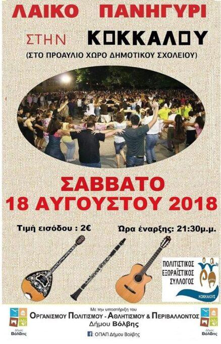 Λαϊκό πανηγύρι στην Κοκκαλού @ Δήμος Βόλβης | Κοκκάλου | Ελλάδα