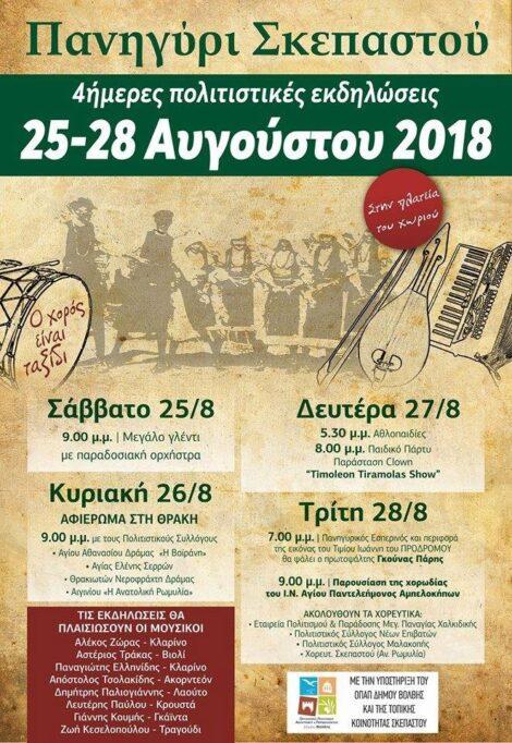 4ήμερες πολιτιστικές εκδηλώσεις στο Σκεπαστό @ Δήμος Βόλβης | Σκεπαστό | Ελλάδα