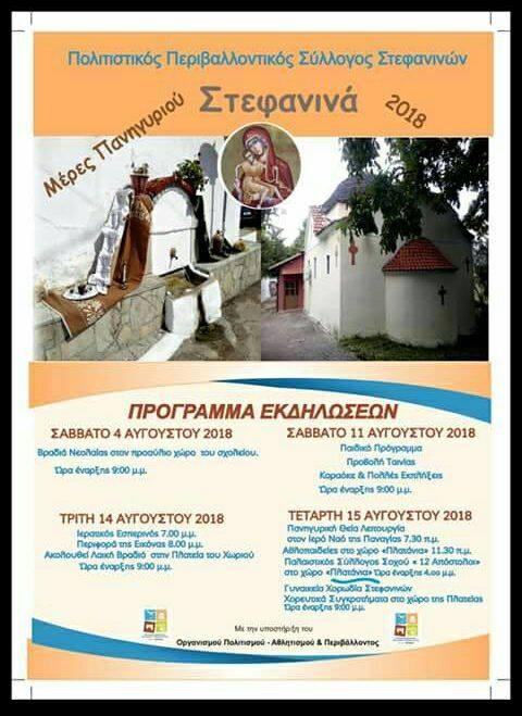 Μέρες πανηγυριού στα Στεφανινά @ Δήμος Βόλβης | Στεφανινά | Ελλάδα