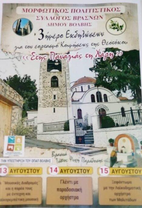 Πανηγύρι στα Βρασνά @ Δήμος Βόλβης   Βρασνά   Ελλάδα