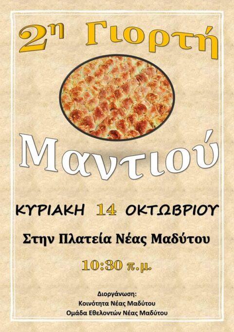 2η Γιορτή Μαντιού στην Νέα Μάδυτο Θεσσαλονίκης @ Δήμος Βόλβης | Νέα Μάδυτος | Ελλάδα
