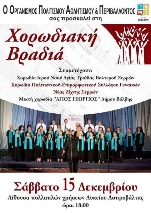 Χορωδιακή βραδιά στην Ασπροβάλτα @ Δήμος Βόλβης