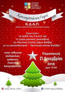 Χριστουγεννιάτικη γιορτή στην Ασπροβάλτα @ Δήμος Βόλβης