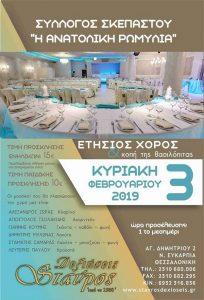 Ετήσιος χορός Πολιτιστικού Συλλόγου Σκεπαστού