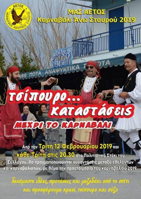 Τσίπουρο... καταστάσεις μέχρι το καρναβάλι στον Άνω Σταυρό @ Δήμος Βόλβης