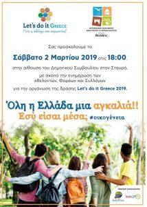 Πρόσκληση στην εκδήλωση Let's do it Greece 2019