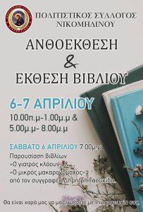Ανθοέκθεση και Έκθεση Βιβλίου στο Νικομηδινό