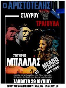 Ο Αριστοτέλης Σταυρού διοργανώνει μεγάλη συναυλία με τον Σωτήρη Μπαλλά και την Μέλπω Αλεξανδροπούλου