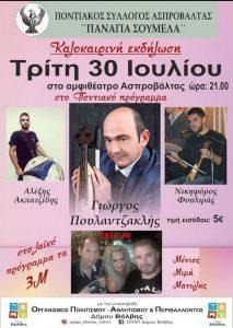 Λαϊκή Ποντιακή εκδήλωση στην Ασπροβάλτα