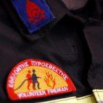 Πώς μπορείς να γίνεις εθελοντής πυροσβέστης