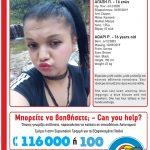 Εξαφάνιση της Αγάπης Π. 16 ετών από τις Σέρρες #Missing Alert